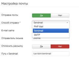 Joomla не отправляются письма