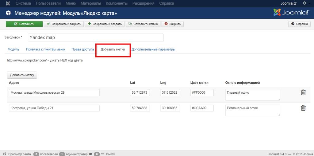 модуль Яндекс карт Joomla