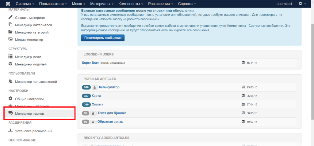 Joomla панель администратора