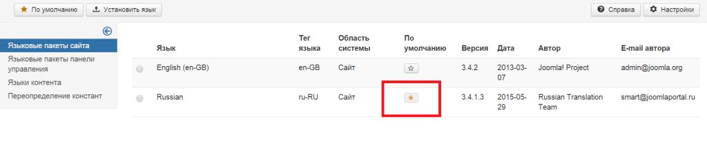 Joomla языковая панель