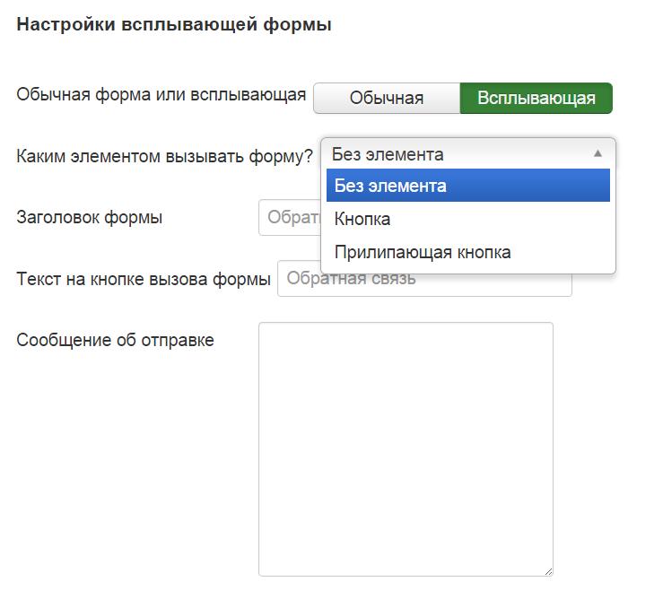 popup_form