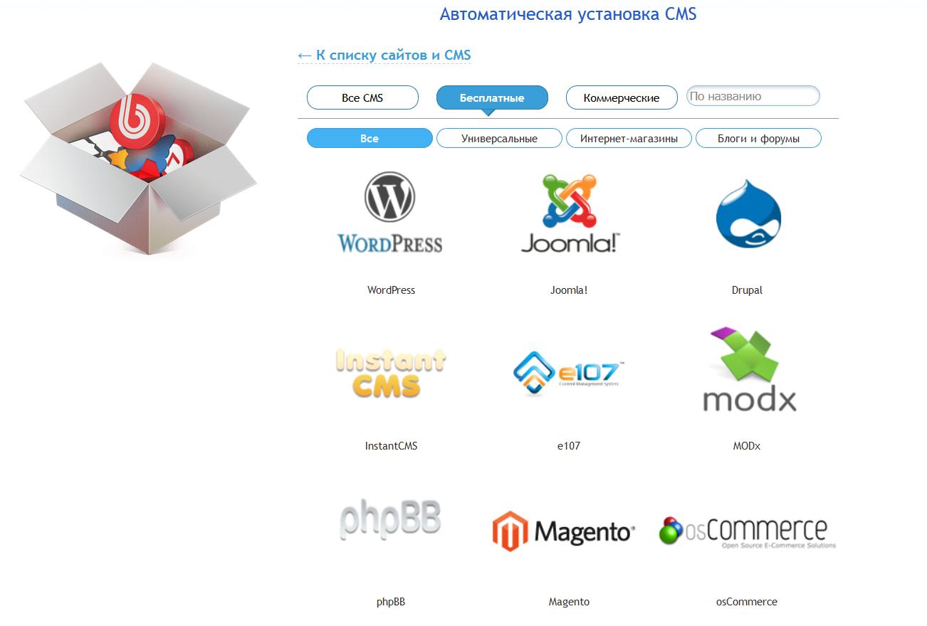 Cms для создания легких сайтов продвижение сайта во франции