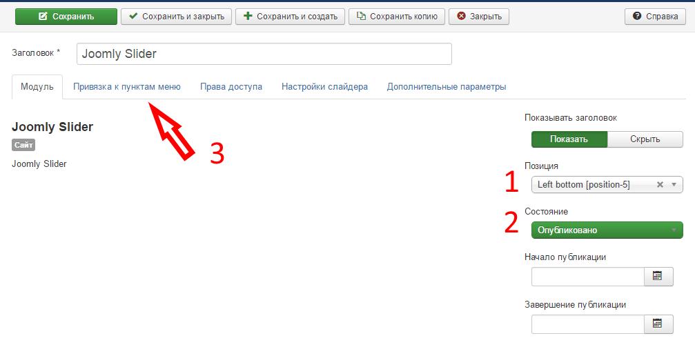 добавление слайдера на сайт